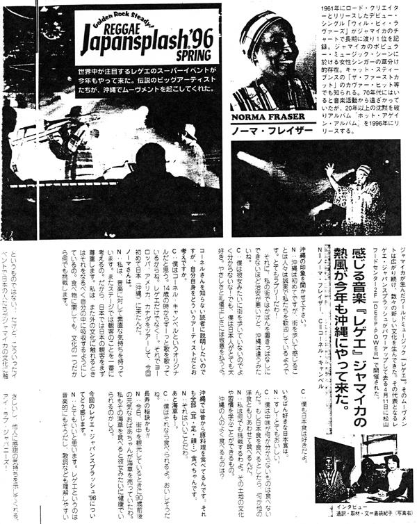 Reggae Japansplash - 1996
