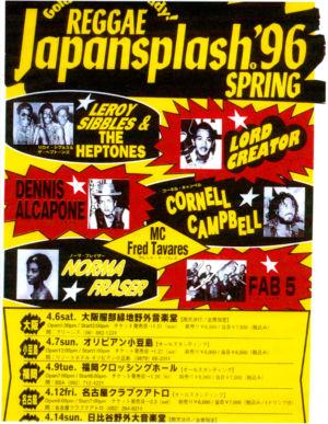 Reggae Japansplash - Poster - 1996